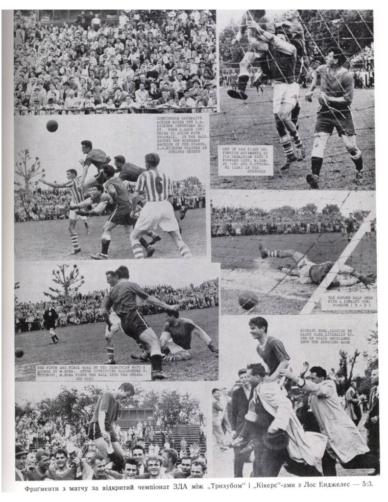 Photo gallery of Ukrainian Nationals 1960 USOC win